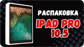 Распаковка iPad Pro 10.5: почти ноутбук