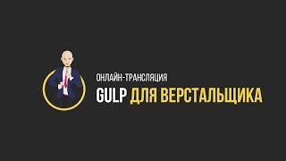 СТРИМ. Gulp для верстальщика