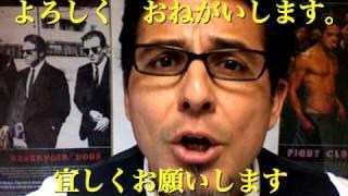 Japanese for Morons-9: Yoroshiku onegaishimasu! よろしくおねがいします!