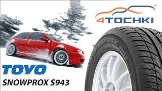 Зимняя шина Toyo Snowprox S943 на 4 точки. Шины и диски 4точки - Wheels & Tyres(, 2016-08-12T10:18:43.000Z)