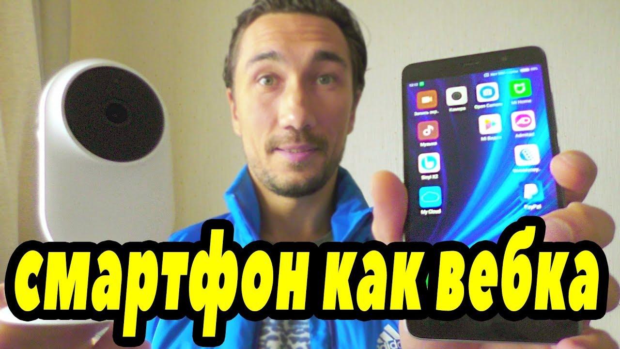 Как из телефона сделать вебкамеру фото 344