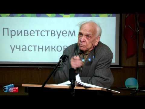Современная отечественная психология - игра словами и корреляциями? Евгений Павлович Ильин