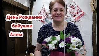 VLOG Шоппинг День Рождения бабушки Аллы