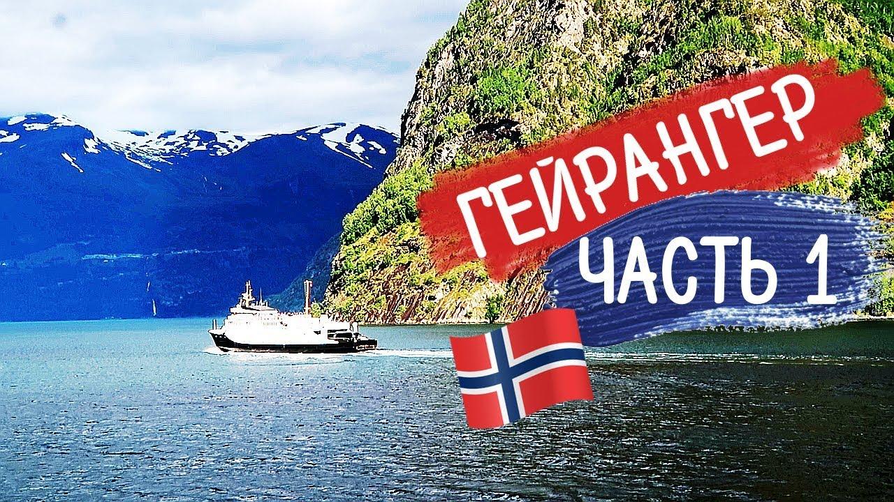 Гейрангер-фьорд ВЛОГ #1 • Отдых с ребенком в Норвегии • Достопримечательности Норвегии
