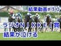 競馬で金をかせぐ♯30(結果)ラジオNIKKEI賞(G3)