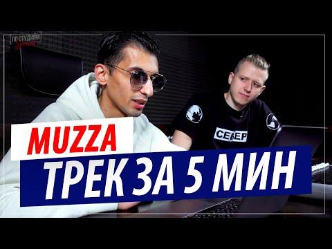 """Трек за 5 минут в FL Studio от битмейкера Muzza (Автора """"Медуза"""" и """"Минимал"""" )"""