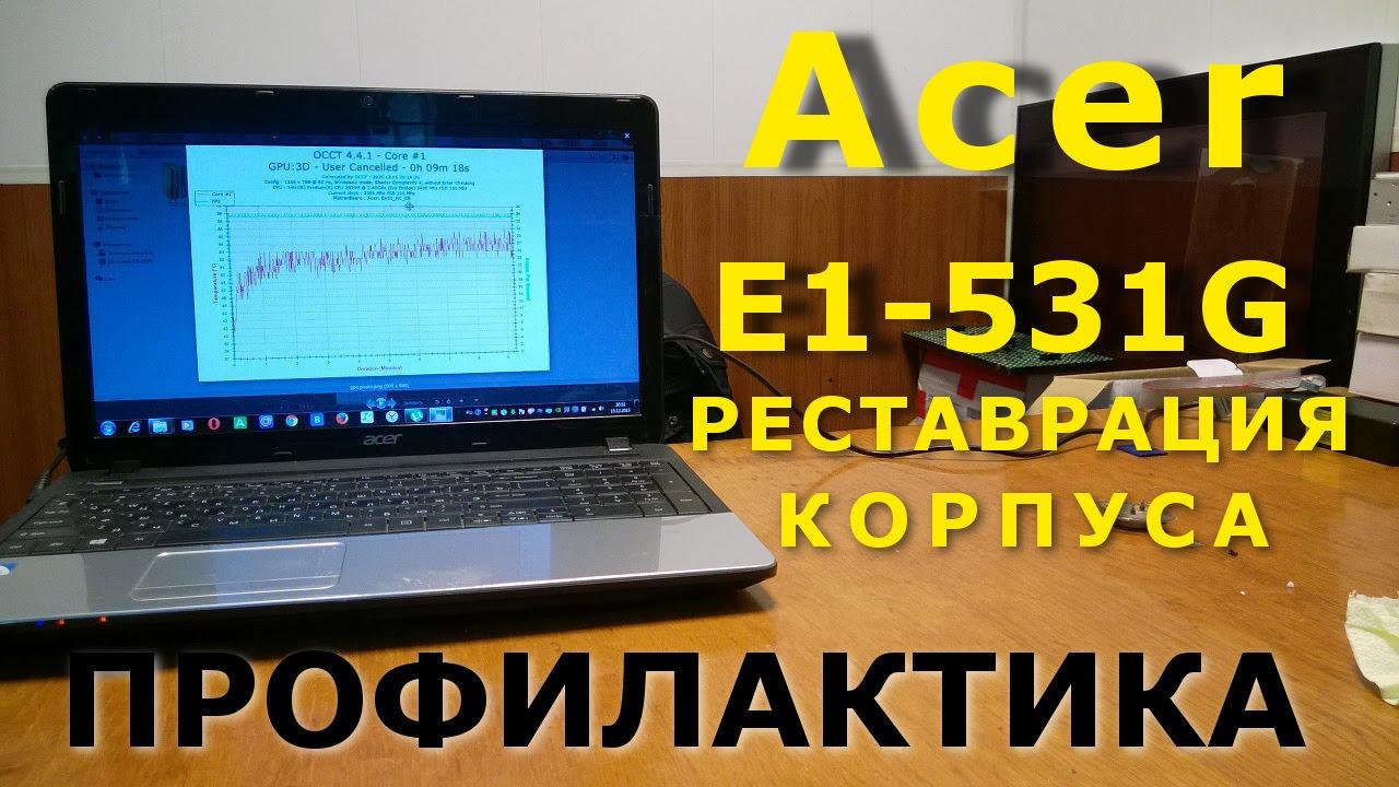 Ремонт гнезда ноутбука ACER V5-531.Как заклеить корпус ноутбука .
