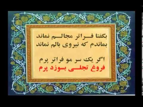 900 Year Old Persian Poem Praising The Sahaba