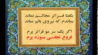 900 Year Old Persian Poem Praising The Sahaba