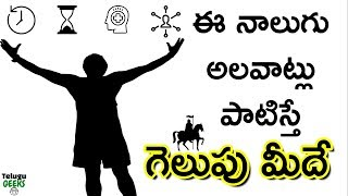 Daily habits of highly productive people|Tips for success |Motivation In Telugu|TELUGU GEEKS