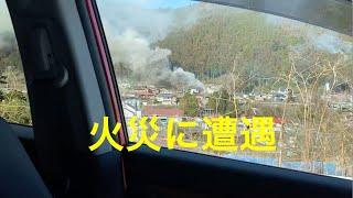 火事 沢井