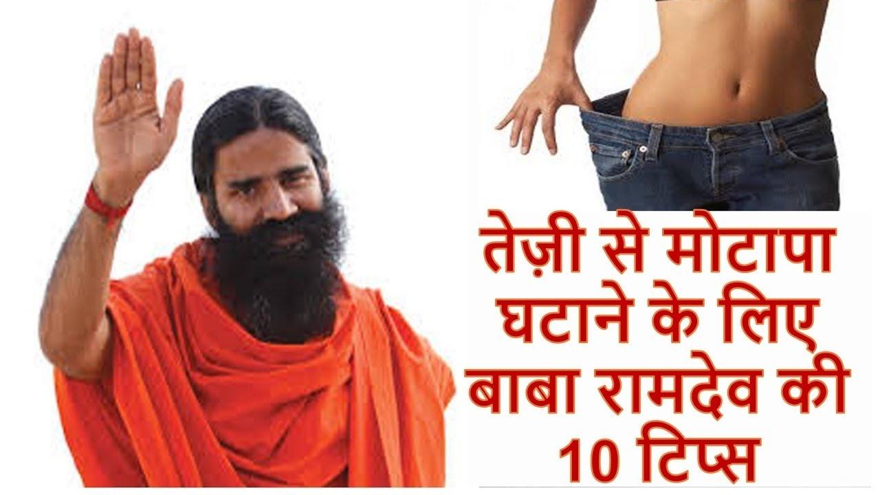 तेज़ी से मोटापा घटाने के लिए बाबा रामदेव की 10 टिप्स |Baba ...