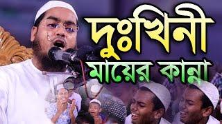 Bangla Waz 2019 Hafizur Rahman Siddiki হে যুবক মায়ের কথা কি মনে পড়েনা
