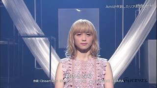 Dream Ami ? Kimi no Tonari (Perto de voc?) [Legendado] [君のとなり]