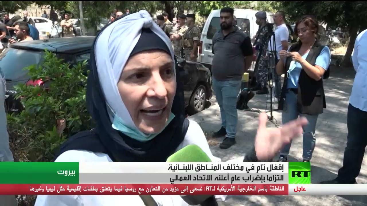 إقفال تام في لبنان التزاما بالإضراب العام  - نشر قبل 21 ساعة