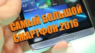 hP Elite X3 - самый ОГРОМНЫЙ смартфон MWC 2016