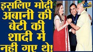अब हुआ खुलासा- Isha Ambani की शादी में PM Modi क्यों नहीं गए थे|