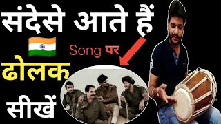 Sandese Ate Hain Song Dholak tutorial - 15 August Song par Dholak sikhen - Dholak Tutorial - Music
