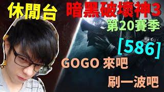 【迪亞】《暗黑破壞神3》第20賽季 GOGO 來吧 刷一波吧  #586 大家一起參加賽季拿獎勵【Diablo3】