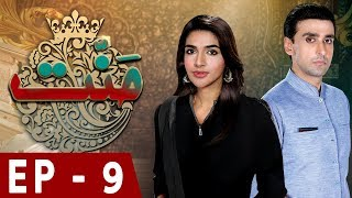 Mannat - Episode 09 | HAR PAL GEO