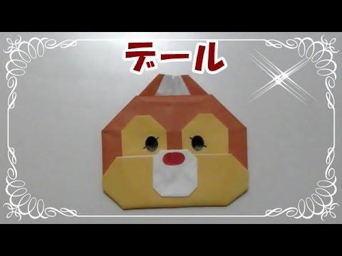 折り紙origami折り方~キャラクター【簡単ツムツムデール】How To Fold Dale