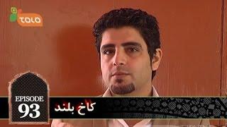Kakhe Boland - Episode 93 / کاخ بلند - قسمت نود و سوم