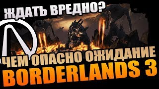 BORDERLANDS 3 | ЧЕМ ОПАСНО ОЖИДАНИЕ, КАК ИЗБЕЖАТЬ РАЗОЧАРОВАНИЙ и БУДЕТ ЛИ ТРИКВЕЛ ШЕДЕВРОМ?