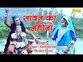 Sawan Ka Mahina   Sunil Kalyan, Renuka Pawar   Bhole Baba song 2018   Bhole DJ Song 2018
