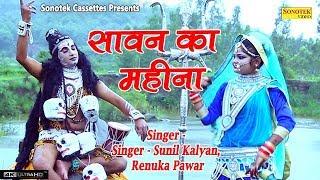 Sawan Ka Mahina | Sunil Kalyan, Renuka Pawar | Bhole Baba song 2018 | Bhole DJ Song 2018