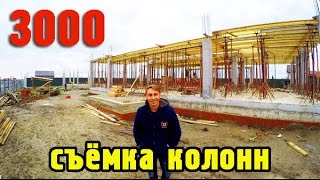 3000 за час! Новодмитриевская. Съёмка колонн частного дома.