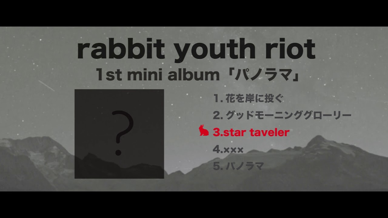 rabbit youth riot - 1st mini album「パノラマ」全曲トレーラー