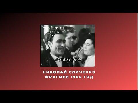 Николай Сличенко новогодний телефильм.