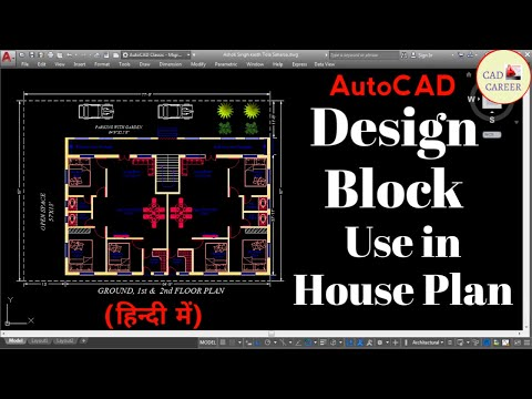 How to use Design Center in Autocad || Adcenter Command In AutoCAD || design added in drawing