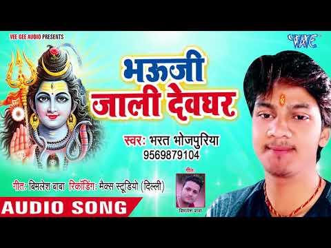 #Superhit NEW काँवर भजन 2018 - Bharat Bhojpuriya - Bhauji Jaali Devghar - Bhojpuri Kanwar Bhajan