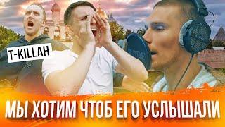 УСЛЫШЬТЕ ЕГО ! Литвин и T-killah