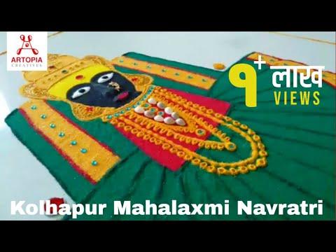 Mahalaxmi Kolhapur Devi Rangoli Design |  Navratri Dussehra Special Poster Rangoli Artopia Creatives