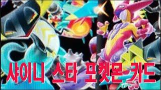[굿짱TV]포켓몬카드 100장 오랫 만에 뜯어 보자  샤이니스타V~ Introduction to Pokemo…