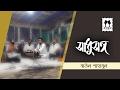 Download R Ki Dekha Pabo || Baul Shahabul || Kushtia || Sadhu Sanga MP3 song and Music Video