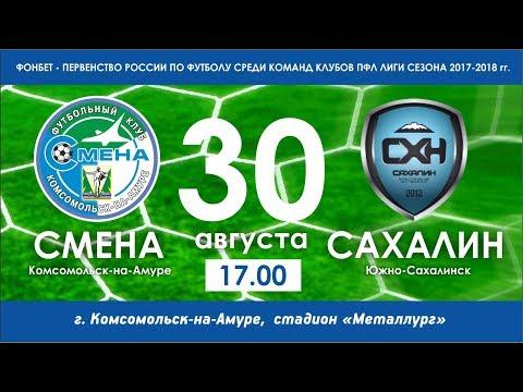 Видео Фонбет южно-сахалинск