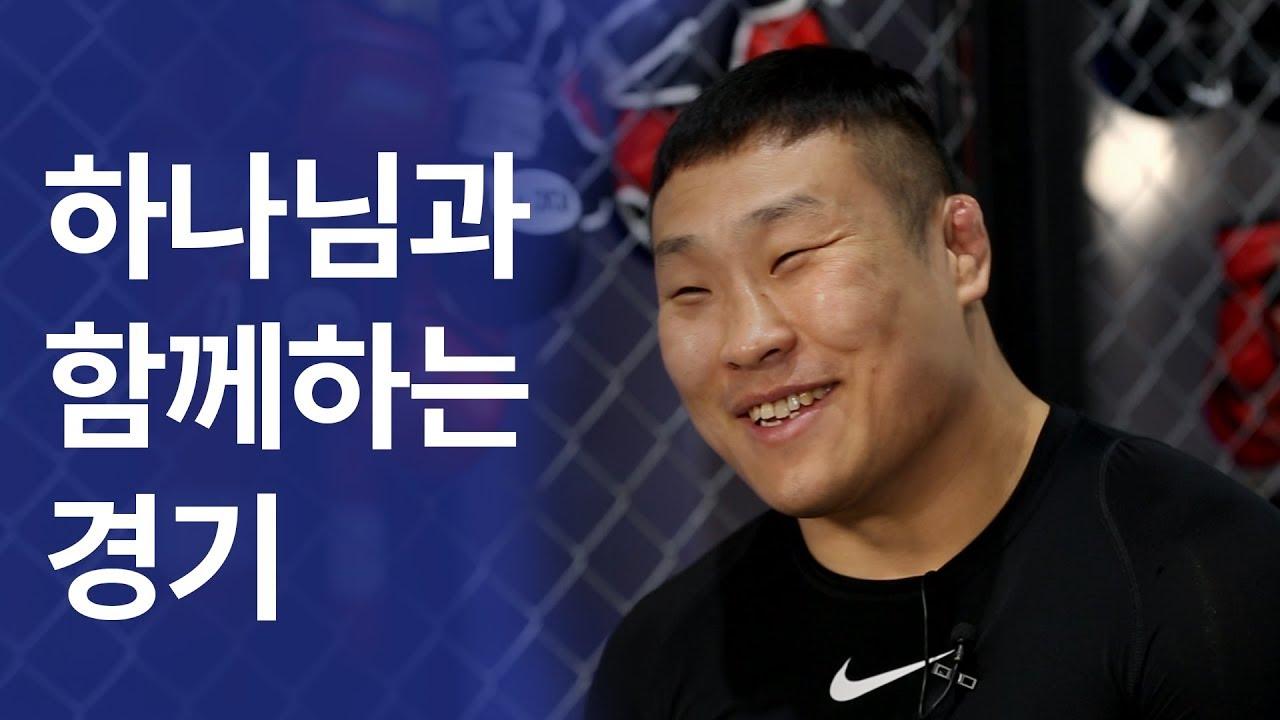 이종격투기 김재영선수 간증