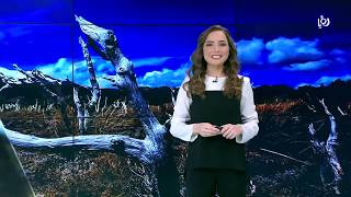 حالة الطقس من رؤيا 31-1-2019