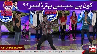 Dancing Competition In Game Show Aisay Chalay Ga With Danish Taimoor | 12th October 2019