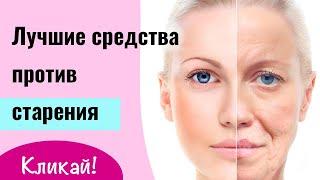 постер к видео Омоложение кожи лица Топ 12 средств