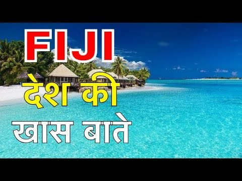 FIJI FACTS IN HINDI || ये है दूसरा भारत  || FIJI INFORMATION IN HINDI || FIJI NIGHTLIFE || FIJI