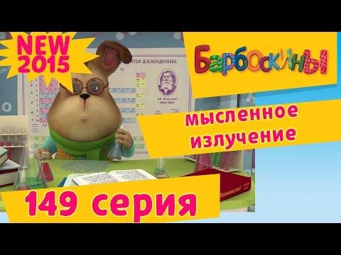Барбоскины - 149 серия. Мысленное излучение. МУЛЬТИКИ 2015