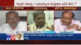 Siddaramaiah Hit Out At HD Kumarswamy Again Today Over GT Devegowda Statement