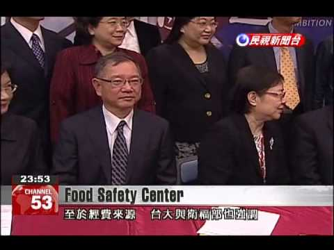 Health Ministry and National Taiwan University sign agreement to set up food safety center