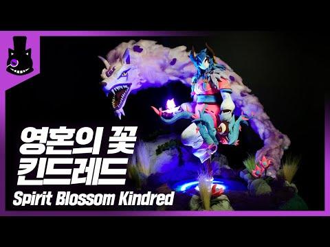 Spirit blossom Kindred/영혼의 꽃 킨드레드