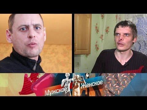 Мужское / Женское - Не суй свой нос. Выпуск от 06.06.2018