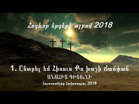 1. ԱՆԱՀԻՏ ԳԻՏՈւՆԻ - Ընտրել եմ Հիսուս Քո խաչի Ճամփան / Նոր հոգևոր երգ 2018